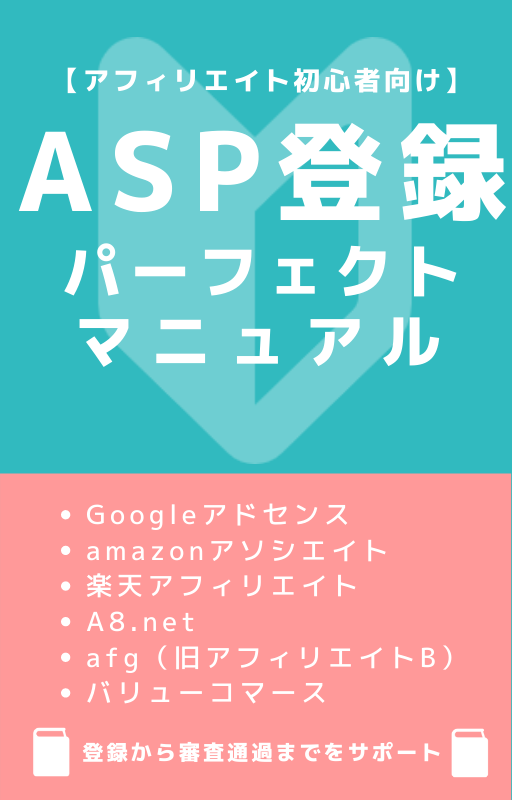 asp-touroku