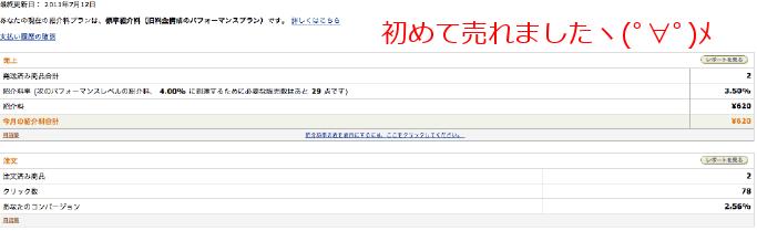 7gatu_hatuhousyu