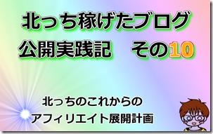 jisenki10_sam
