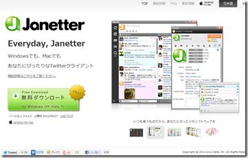 国産Twitterクライアント「Janetter」