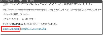BackWPup2