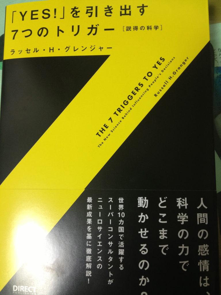 出版社から無料で本1冊頂いちゃいました!