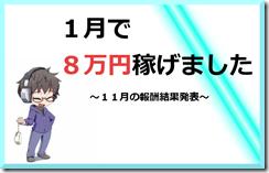 1ヶ月で8万円稼げました~11月報酬結果~