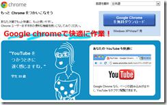 Google chromeを快適に使うには~インターネットブラウザを使いこなす~