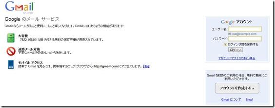 メールアドレスの正しい使い分け方