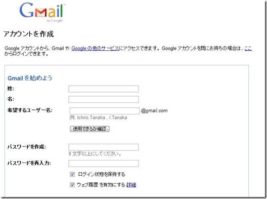 Gmailを取得する手順を解説!