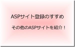 ASPの対応って・・・