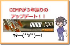 GIMPがついにアップデート~より、使いやすく~