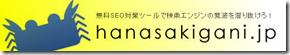 被リンクチェックツール hanasakigani~あなたの被リンク今いくつ?~