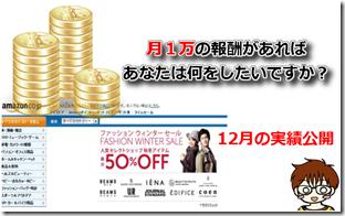 1万円稼げたら何をしますか?~12月の物販ブログ実績公開します~