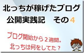 北っちのパワーアフィリエイト実践記その4〜ブログの土台を固めろ〜