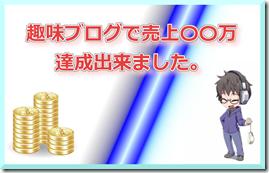 amazonで4月のブログからの売上が約48万、アフィリエイト報酬1万9千円達成!