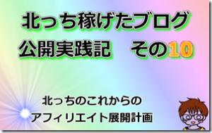 北っちのパワーアフィリエイト実践記9~初めての報酬~