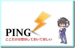 PINGOO~ping送信ならここを使え!~