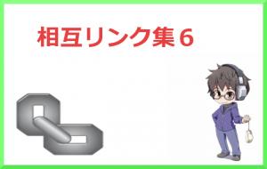 相互リンク集6
