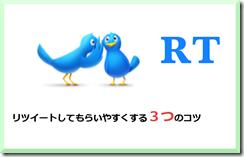 ツイッターでブログ読者を3倍にする方法、知ってます?
