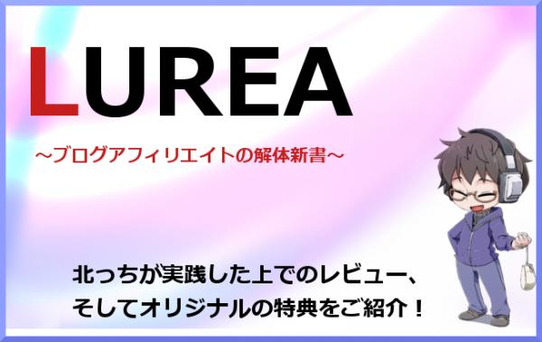 LUREAレビュー〜北っちのオリジナル特典付き〜