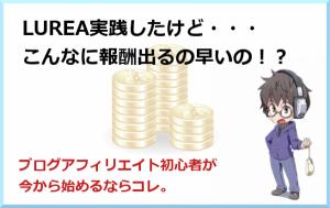 LUREA ULTIMANIA~北っちオリジナル目玉特典追加!~