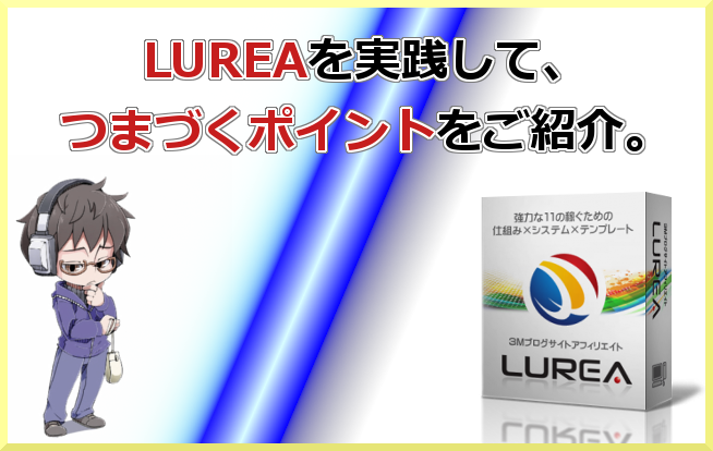 LUREAを実践してつまづくポイントをご紹介!~LUREA実践記~