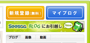 シーサーブログ1