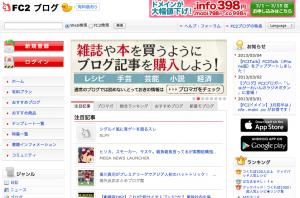 忍者ブログの作り方!(動画説明付き)