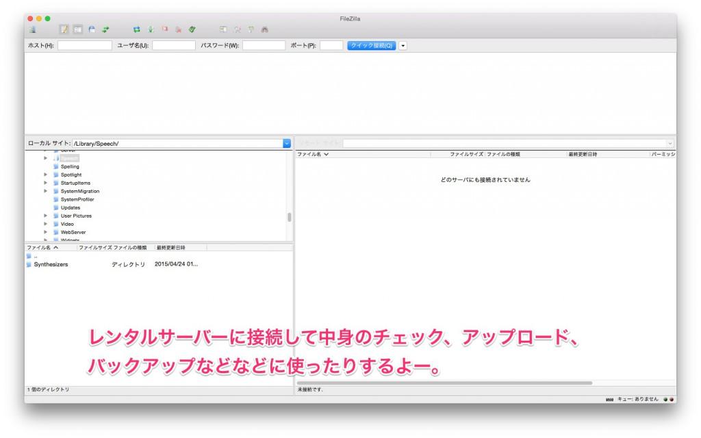 初心者向け、FileZillaのインストールと設定方法。高機能なFTPサーバ