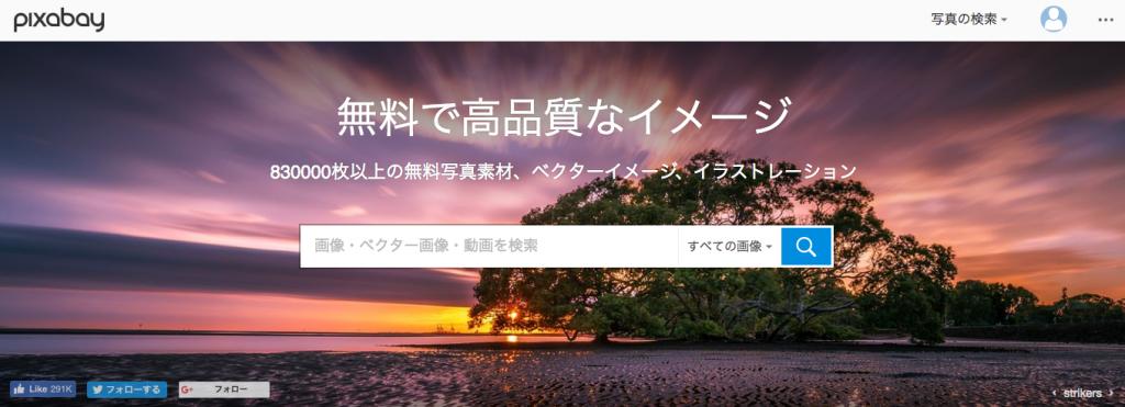 無料、商用利用OK!ブログで使える画像素材サイトをまとめ!