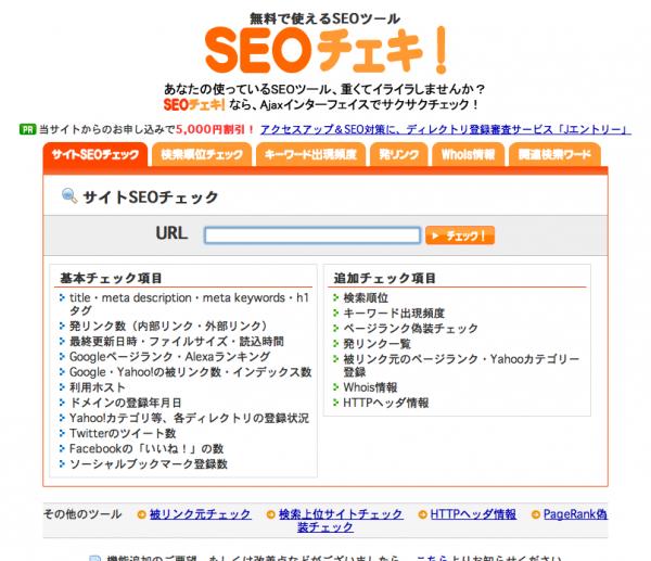 SEOチェキ〜簡単、無料なサイトチェックツール〜