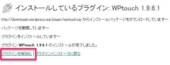 WPtouch4