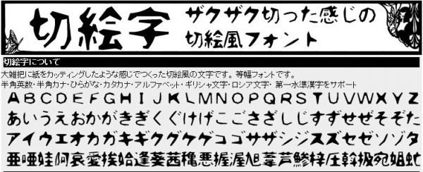 無料で使える日本語フォントをご紹介