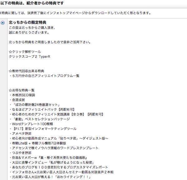 スクリーンショット 2013-03-18 22.10.52