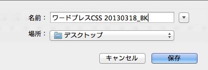 スクリーンショット 2013-03-18 21.05.44