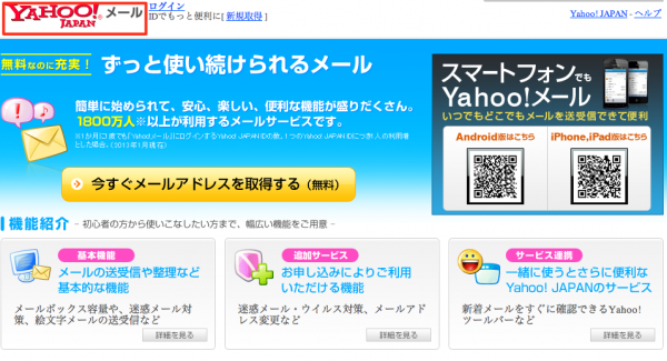 yahoomail11