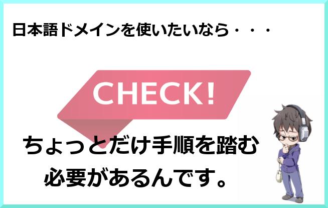 日本語ドメインを利用する時の注意点!