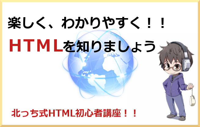 htmlって何?〜北っち流html初心者講座1〜