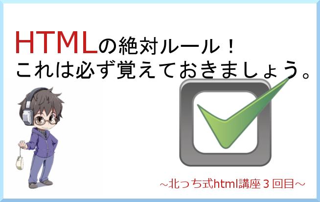 htmlの基本ルール!これだけ必ず覚えとこ!!