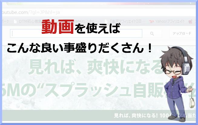 ブログ記事に動画を追加してみよう!!〜ブログアフィリエイト基礎講座15〜