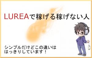 LUREAならヤフーアフィリエイトだけでも5000円は稼げます。