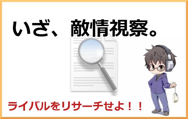 ライバルサイトをチリサーチリサーチ!〜ブログアフィリエイト基礎講座22〜