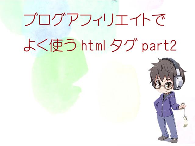ブログアフィリエイトでよく使うhtmlタグをご紹介!!~html基礎講座5~