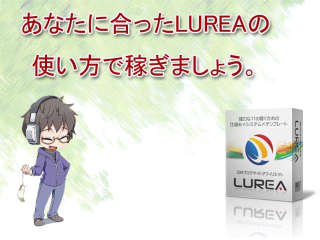 あなたに合わせてLUREAの戦略を選んでいきましょう。