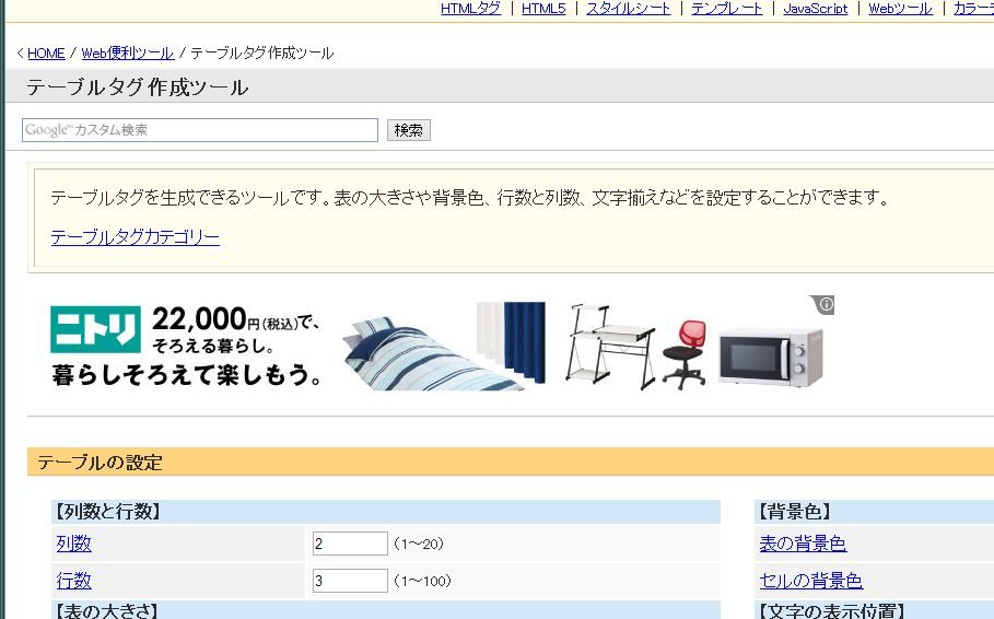 テーブルタグを一瞬で作成出来るサイト~商品価格を一覧表示!~