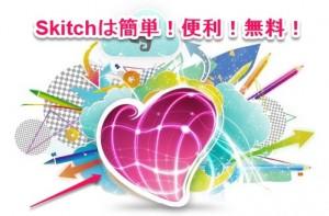 Skitch(活用編)~画像に矢印や文字を入れたいならコレ~