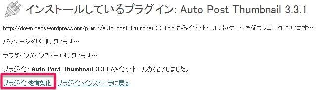 Auto Post Thumbnail7