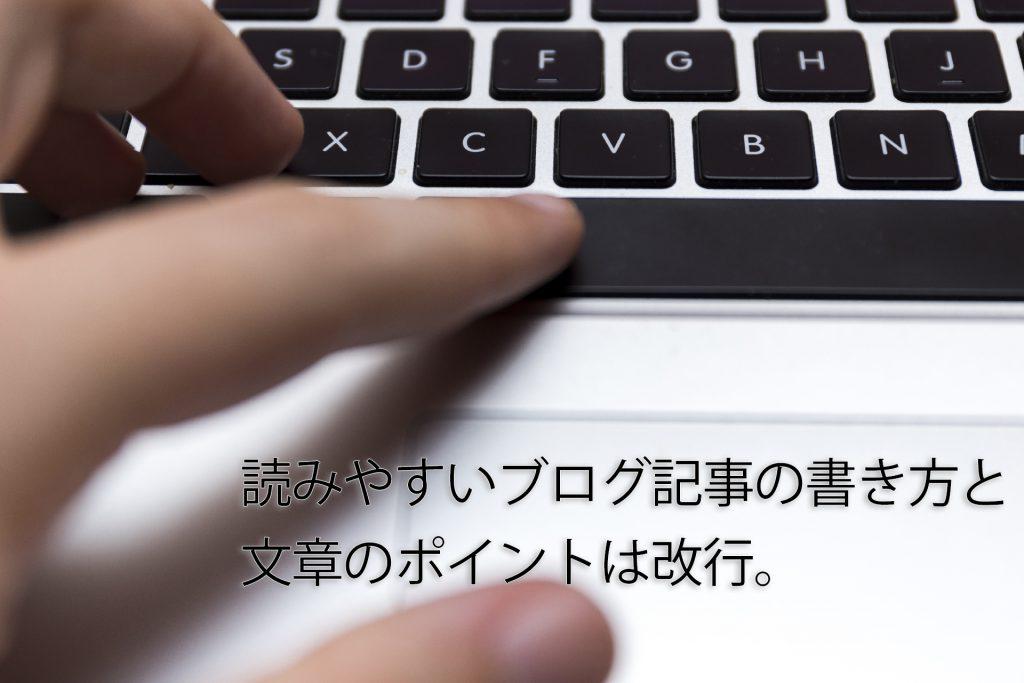 読者が読みやすいブログ記事の書き方、文章ポイントは改行。