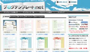 無料ブログに最適なテンプレート配布サイトをまとめてご紹介!!