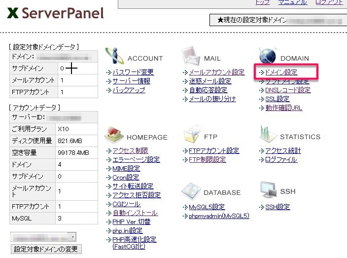 Xサーバー管理画面