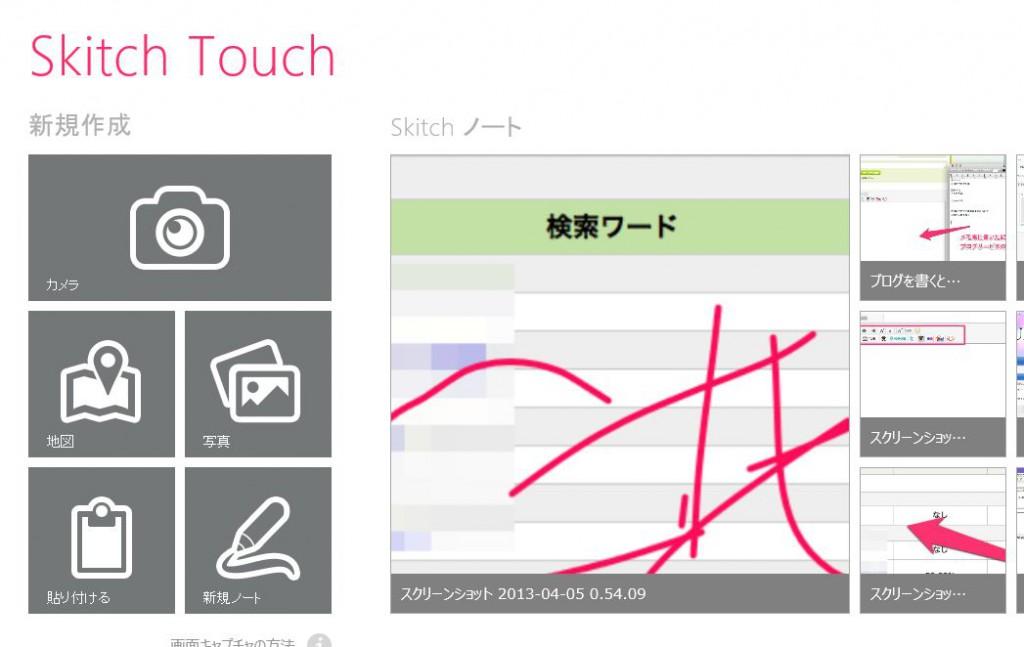 skitch11