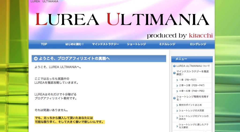 LUREAは完璧ではない。だからこそ攻略本が役に立つんです。