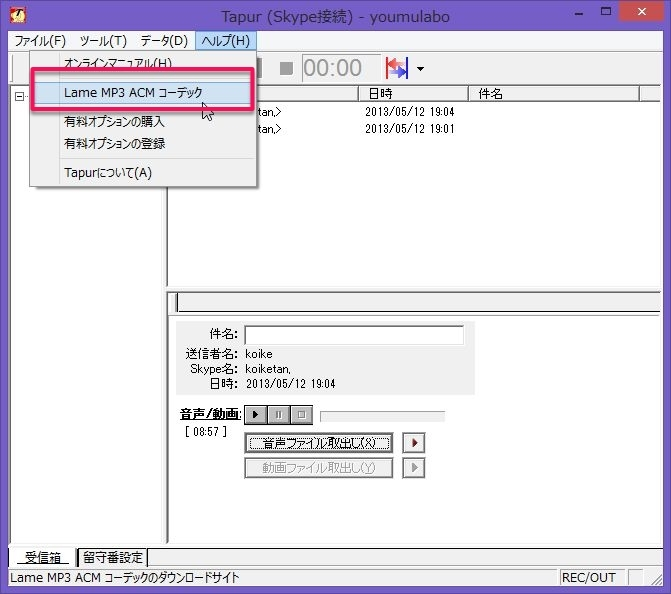 tapurの録音設定と保存形式をMP3にする方法!
